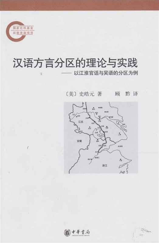 05_Classification_Book_in_Chinese_Cover