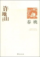 Selected_Works_of_Xu_Dishang-2